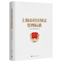 上海市社区矫正管理标准