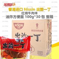 香港进口 Nissin出前一丁红烧牛肉味油炸方便面100g*30包整箱