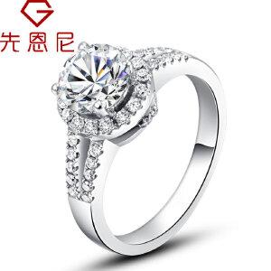 先恩尼钻石 白18K金钻戒 1克拉婚戒 女款钻石戒指 订婚戒指 求婚戒指 HFA1123钟意一生 裸钻结婚戒指