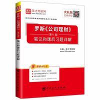 罗斯(第11版)笔记和课后习题详解 编者:圣才考研网