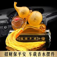 汽车香水座式摆件小车车内车载装饰品用品香气持久淡香清新男车用