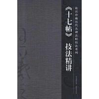 故宫:《十七帖》技法精讲