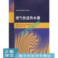 【二手旧书9成新】燃气快速热水器夏昭知著9787562426172重庆大学出版社