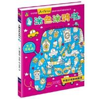 儿童涂色涂鸦书:3:生活简笔画 9787510144479 (英) 弗朗西斯・埃文斯 中国人口出版社