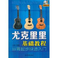 尤克里里基础教程 北京日报出版社(原同心出版社)