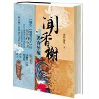 正版-H-闻香榭:叁:沉香梦醒 海的温度 9787208119048 上海人民出版社