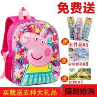 幼儿园书包男女孩3-5-7岁宝宝可爱立体小书包双肩背包卡通