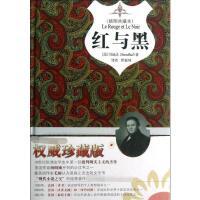 红与黑 司汤达 中国画报出版社