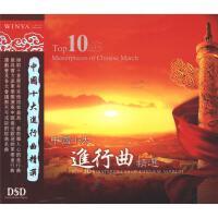中国十大进行曲精选DSDCD( 货号:2000017311456)