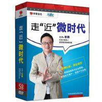 """管鹏主讲 走""""近""""微时代 5dvd 企业培训视频光盘 光碟 网络营销学习讲座"""