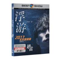 正版赵雷DVD 2017浮游 北京演唱会现场高清视频 汽车载DVD光盘碟