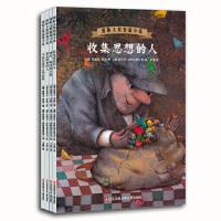 正版 当颜色被禁止的时候 画家 城市和大海等 套装全4册 国际大奖短篇小说哲学�� 儿童绘本故事书 3-4-5-6-7岁