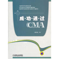 成功通过CMA 蔚欣欣 9787111358268