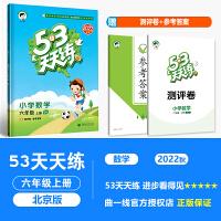 53天天练六年级上册数学北京版 2021秋五三同步练习册