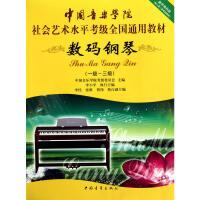中国音乐学院社会艺术水平考级全国通用教材第二套数码钢琴(13)级