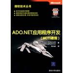 【旧书二手书8成新】ADO.NET应用程序开发MCTS教程 (美)Shawn Wildermuth