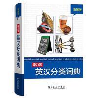 康乃馨英汉分类词典(彩图版) 9787100096652 Cornelsen 商务印书馆 正版图书