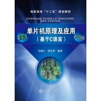 单片机原理及应用(吴政江)(基于C语言)