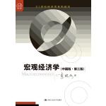 宏观经济学(中国版・第三版)(21世纪经济学系列教材)
