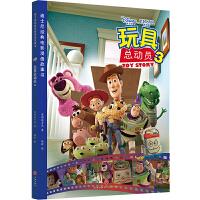 迪士尼经典电影漫画故事书 玩具总动员3