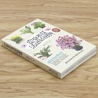 正版3本39家庭养花活用轻图典:140种花卉绿植图鉴 室内植物盆栽花卉养殖大全花卉绿植栽培入门手册书籍家庭养花从新手到高