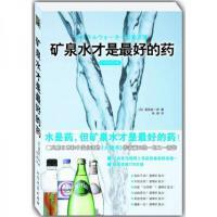 矿泉水才是的药:矿泉水才是的药水的终结版【正版特惠】
