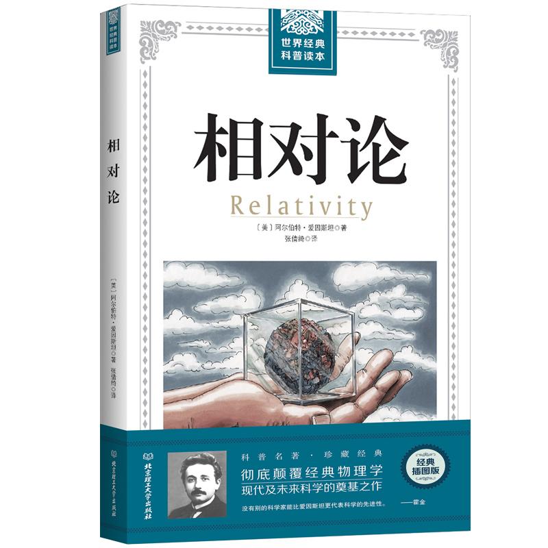 世界经典科普读本 相对论 爱因斯坦著正版书籍 自然科学理论物理学广义相对论狭义相对论颠覆人类时 兴杰图书专营店  你身边的正版童书专家