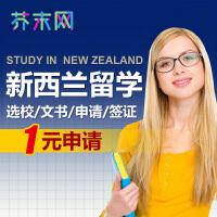 新西兰出国留学咨询申请中介服务本科硕士语言学校申请含留学文书