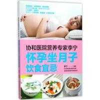 协和医院营养专家李宁:怀孕坐月子饮食宜忌 李宁 编著