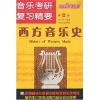 音乐考研复习精要西方音乐史(第2版) 湖南文艺出版社