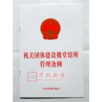 正版 机关团体建设楼堂馆所管理条例 2017新版 中国法制出版社