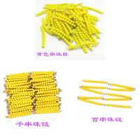蒙氏教具蒙台梭利蒙特梭利教具一百串一千串黄色串珠链1000串珠子
