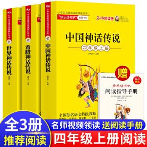 中国古代神话故事+希腊神话故事+山海经儿青少版儿童版3册四年级课外阅读必读书经典书目人教版快乐读书吧四年级上册小学生课外阅读经典书籍北京教育出版社与英雄传说