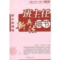 班主任新兵法细节(高中新课程)/名师工程高中新课程系列 正版 李国汉,杨连山 9787562143437