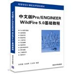 【旧书二手书8成新】中文版Pro/ENGINEER WildFire 5.0基础教程/高等学校计算