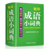 华语教学:袖珍成语小词典