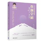 2020新高考数学真题全刷:疾风40卷(理科版)
