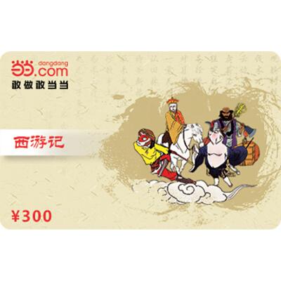 当当西游记卡300元【收藏卡】新版当当实体卡,免运费,热销中!