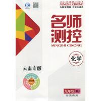 名师测控化学九年级人教版(云南专版)