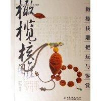 【旧书二手书8成新】橄榄核雕把玩与鉴赏 (货号E:F59)【哥俩】
