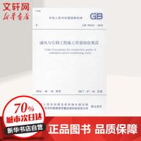 通风与空调工程施工质量验收规范:GB 50243-2016 中华人民共和国住房和城乡建设部,中华人民共和国国家质量监督