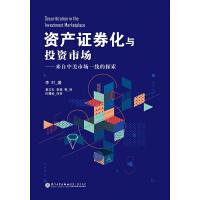 《资产证券化与投资市场――来自中美市场一线的探索》李叶 著,巴曙松 译审 从买家角度探讨资产证券化