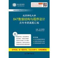 北京师范大学847数据结构与程序设计历年考研真题汇编
