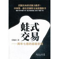 蛙式交易-两年七倍的密码 肖兆权 广东经济出版社有限公司 9787545425451