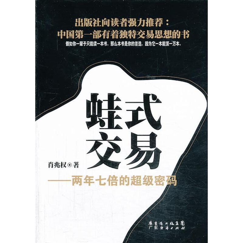 蛙式交易-两年七倍的密码 肖兆权 广东经济出版社有限公司 9787545425451 正版书籍!好评联系客服优惠!谢谢!