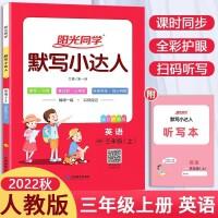 英语阅读小达人三年级上册下册提优训练100篇