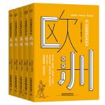 正版 一读就懂的世界史 美国+日本+欧洲+德国+英国全套共5册 世界历史书籍正版全套 世界通史世界历史欧洲史书籍