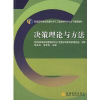 【旧书二手书8成新】决策理论与方法 内容一致,印次、封面、*不同,统计售价,随机发货 郭立夫