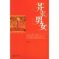 【正版包邮】芥末男女 安逸 著 广西师范大学出版社 9787563358472