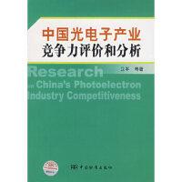 中国光电子产业竞争力评价和分析 9787506642224 中国标准出版社 卫平